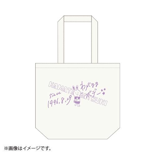 SKE48 生誕記念トートバッグ 2019年8月度 鎌田菜月