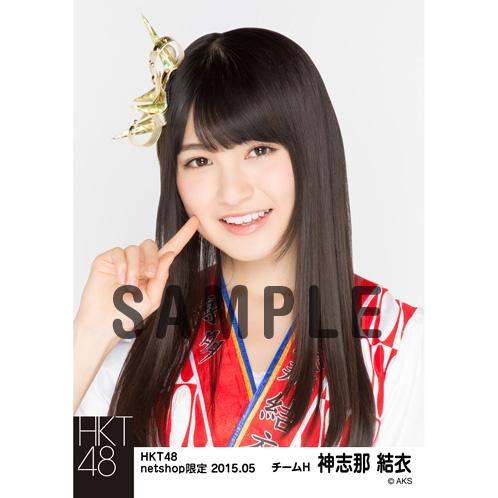HKT48 2015年5月度net shop限定個別生写真5枚セット 神志那結衣