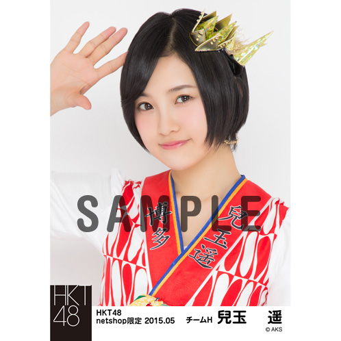 HKT48 2015年5月度net shop限定個別生写真5枚セット 兒玉遥