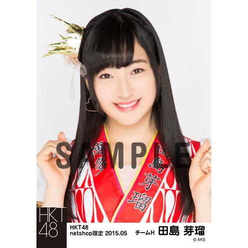 HKT48 2015年5月度net shop限定個別生写真5枚セット 田島芽瑠