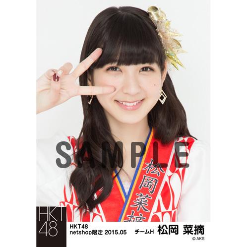 HKT48 2015年5月度net shop限定個別生写真5枚セット 松岡菜摘