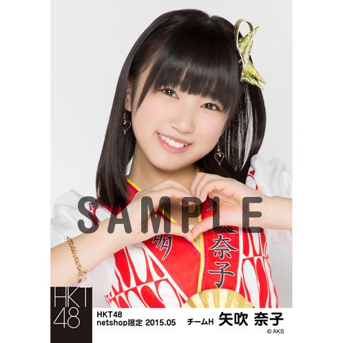 HKT48 2015年5月度net shop限定個別生写真5枚セット 矢吹奈子