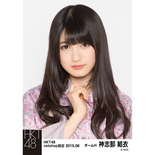 HKT48 2015年6月度net shop限定個別生写真5枚セット 神志那結衣