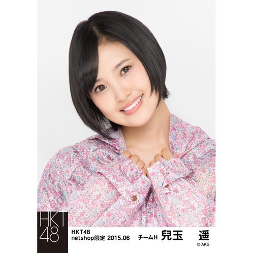 HKT48 2015年6月度net shop限定個別生写真5枚セット 兒玉遥
