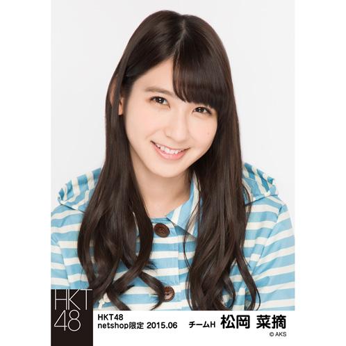 HKT48 2015年6月度net shop限定個別生写真5枚セット 松岡菜摘