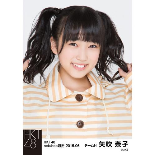 HKT48 2015年6月度net shop限定個別生写真5枚セット 矢吹奈子