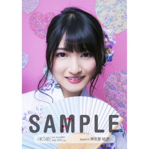 HKT48 2015年7月度net shop限定個別生写真5枚セット 神志那結衣