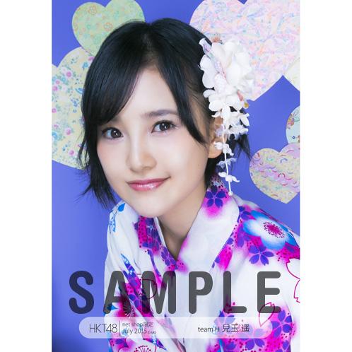 HKT48 2015年7月度net shop限定個別生写真5枚セット 兒玉遥