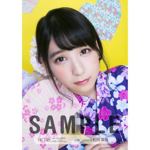 HKT48 2015年7月度net shop限定個別生写真5枚セット 松岡菜摘