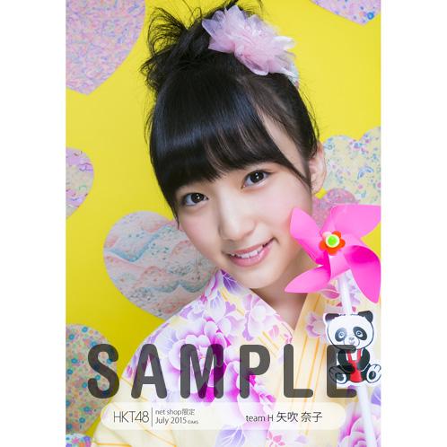 HKT48 2015年7月度net shop限定個別生写真5枚セット 矢吹奈子