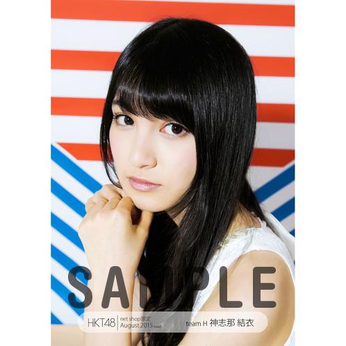 HKT48 2015年8月度net shop限定個別生写真5枚セット 神志那結衣