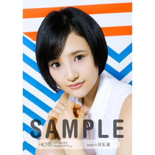 HKT48 2015年8月度net shop限定個別生写真5枚セット 兒玉遥