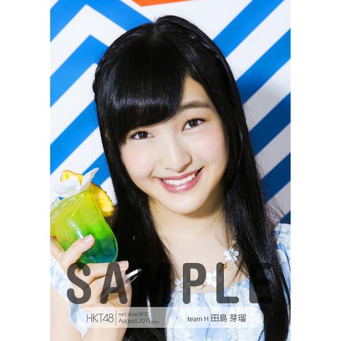 HKT48 2015年8月度net shop限定個別生写真5枚セット 田島芽瑠