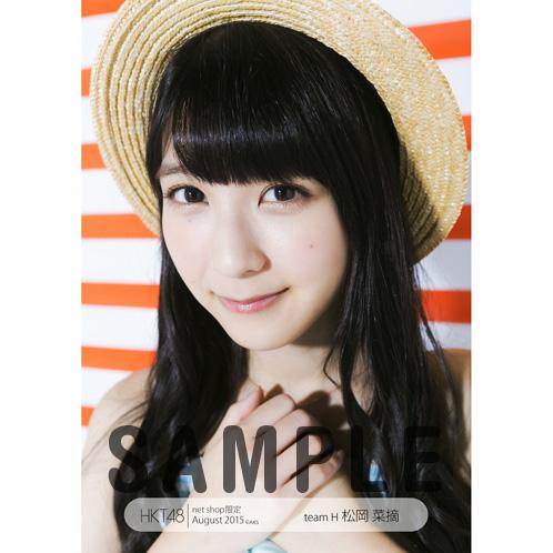 HKT48 2015年8月度net shop限定個別生写真5枚セット 松岡菜摘