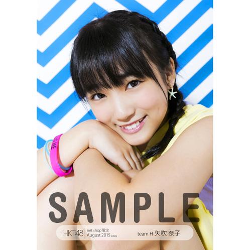 HKT48 2015年8月度net shop限定個別生写真5枚セット 矢吹奈子