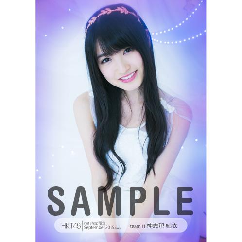 HKT48 2015年9月度net shop限定個別生写真5枚セット 神志那結衣