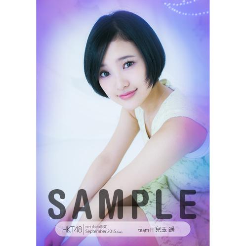 HKT48 2015年9月度net shop限定個別生写真5枚セット 兒玉遥