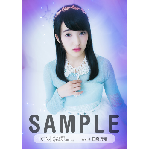 HKT48 2015年9月度net shop限定個別生写真5枚セット 田島芽瑠