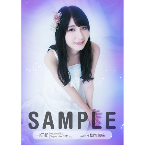 HKT48 2015年9月度net shop限定個別生写真5枚セット 松岡菜摘