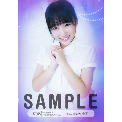 HKT48 2015年9月度net shop限定個別生写真5枚セット 矢吹奈子