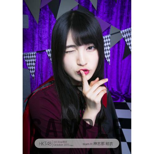 HKT48 2015年10月度net shop限定個別生写真5枚セット 神志那結衣