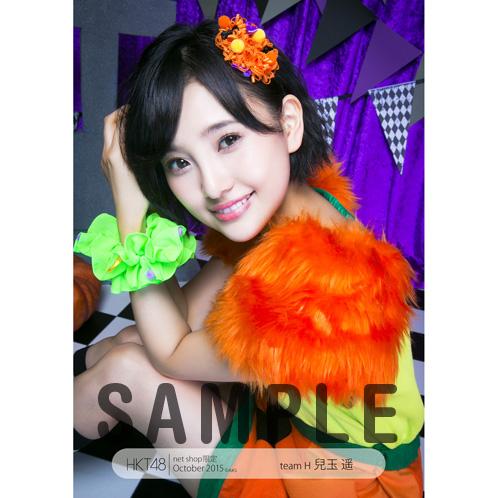 HKT48 2015年10月度net shop限定個別生写真5枚セット 兒玉遥