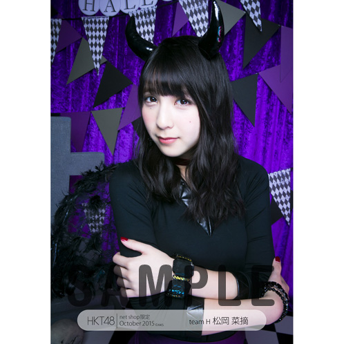 HKT48 2015年10月度net shop限定個別生写真5枚セット 松岡菜摘