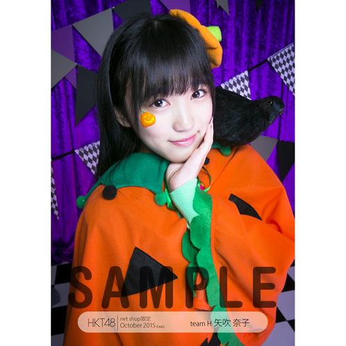 HKT48 2015年10月度net shop限定個別生写真5枚セット 矢吹奈子