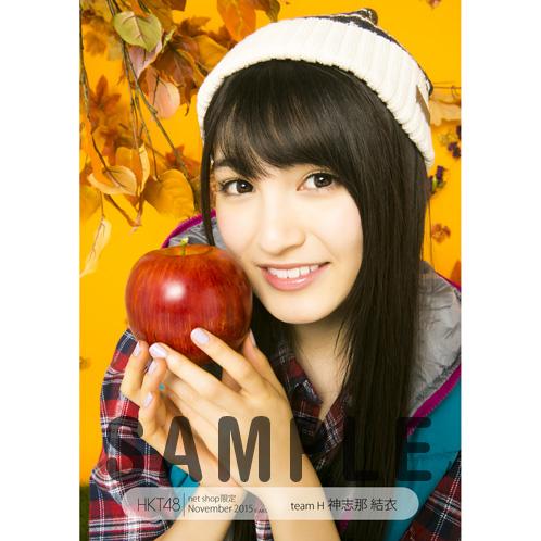 HKT48 2015年11月度net shop限定個別生写真5枚セット 神志那結衣