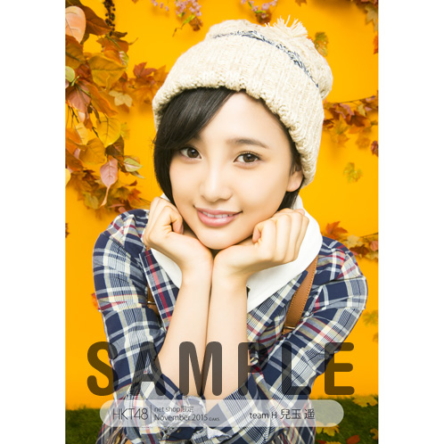HKT48 2015年11月度net shop限定個別生写真5枚セット 兒玉遥