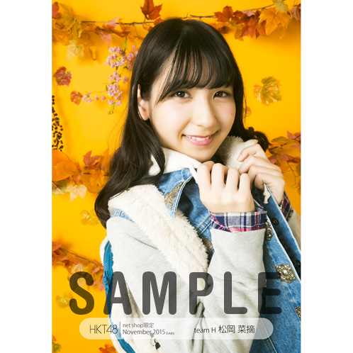 HKT48 2015年11月度net shop限定個別生写真5枚セット 松岡菜摘