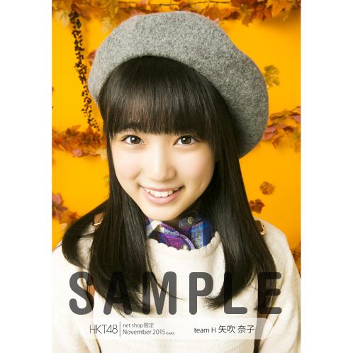 HKT48 2015年11月度net shop限定個別生写真5枚セット 矢吹奈子