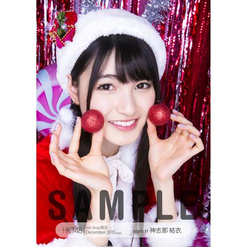 HKT48 2015年12月度 net shop限定個別生写真5枚セット 神志那結衣