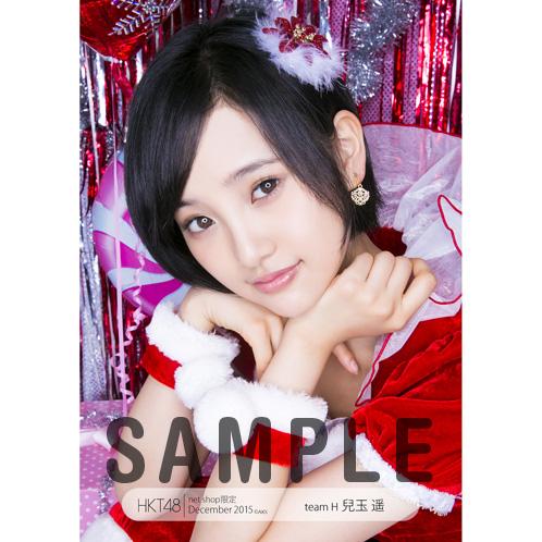 HKT48 2015年12月度 net shop限定個別生写真5枚セット 兒玉遥