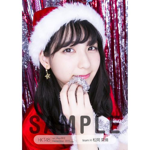 HKT48 2015年12月度 net shop限定個別生写真5枚セット 松岡菜摘