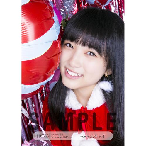 HKT48 2015年12月度 net shop限定個別生写真5枚セット 矢吹奈子