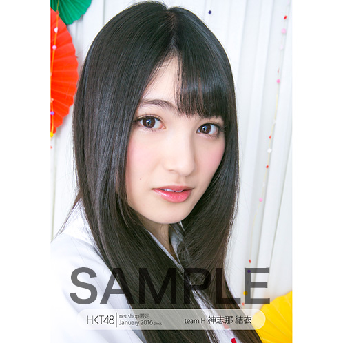 HKT48 2016年1月度 net shop限定個別生写真5枚セット 神志那結衣