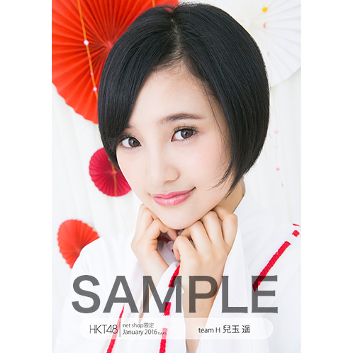 HKT48 2016年1月度 net shop限定個別生写真5枚セット 兒玉遥