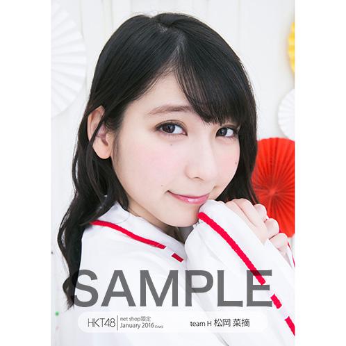 HKT48 2016年1月度 net shop限定個別生写真5枚セット 松岡菜摘