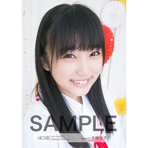HKT48 2016年1月度 net shop限定個別生写真5枚セット 矢吹奈子