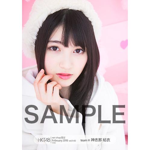 HKT48 2016年2月度 net shop限定個別生写真5枚セット 神志那結衣