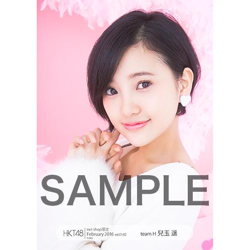HKT48 2016年2月度 net shop限定個別生写真5枚セット 兒玉遥