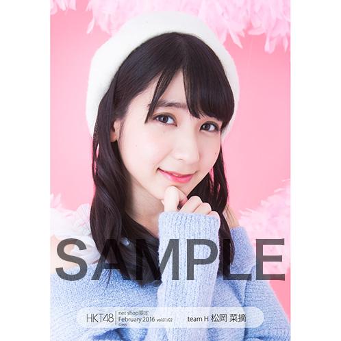 HKT48 2016年2月度 net shop限定個別生写真5枚セット 松岡菜摘