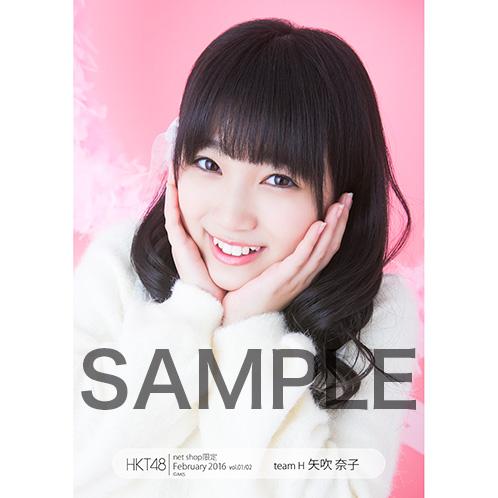 HKT48 2016年2月度 net shop限定個別生写真5枚セット 矢吹奈子