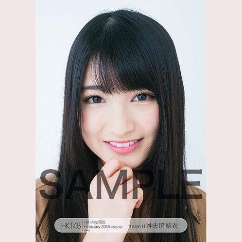 HKT48 2016年2月度 net shop限定個別生写真「アメカジ」5枚セット 神志那結衣