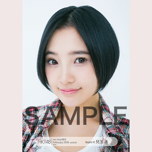 HKT48 2016年2月度 net shop限定個別生写真「アメカジ」5枚セット 兒玉遥