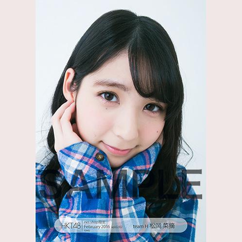 HKT48 2016年2月度 net shop限定個別生写真「アメカジ」5枚セット 松岡菜摘