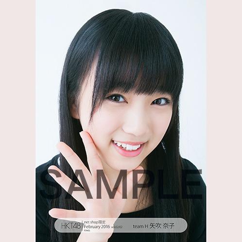HKT48 2016年2月度 net shop限定個別生写真「アメカジ」5枚セット 矢吹奈子