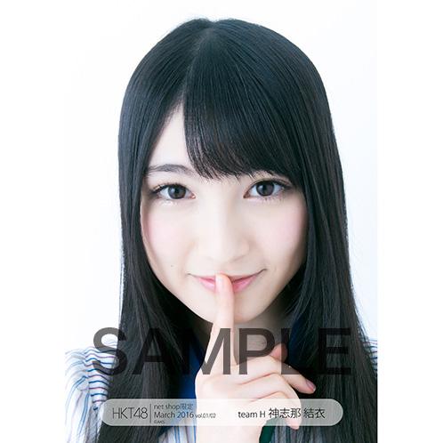 HKT48 2016年3月度 net shop限定個別生写真「アンコール衣装」5枚セット 神志那結衣