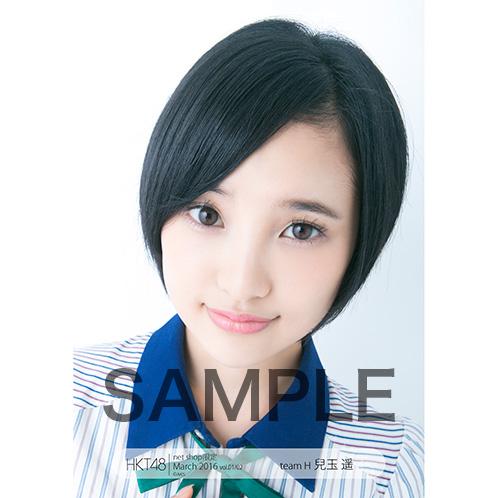 HKT48 2016年3月度 net shop限定個別生写真「アンコール衣装」5枚セット 兒玉遥